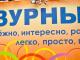 Мартовская образовательная смена в Лазурном